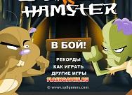 Zombie Hamster